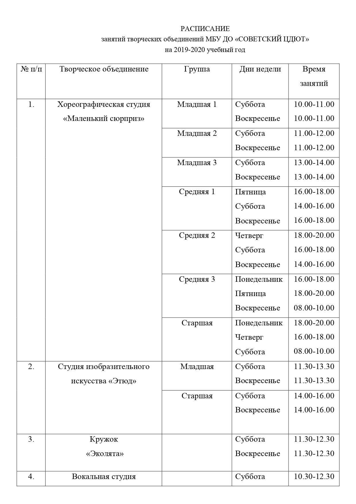 Календарный-учебный-график-3-страницы-2-3-конвертирован_pages-to-jpg-0001
