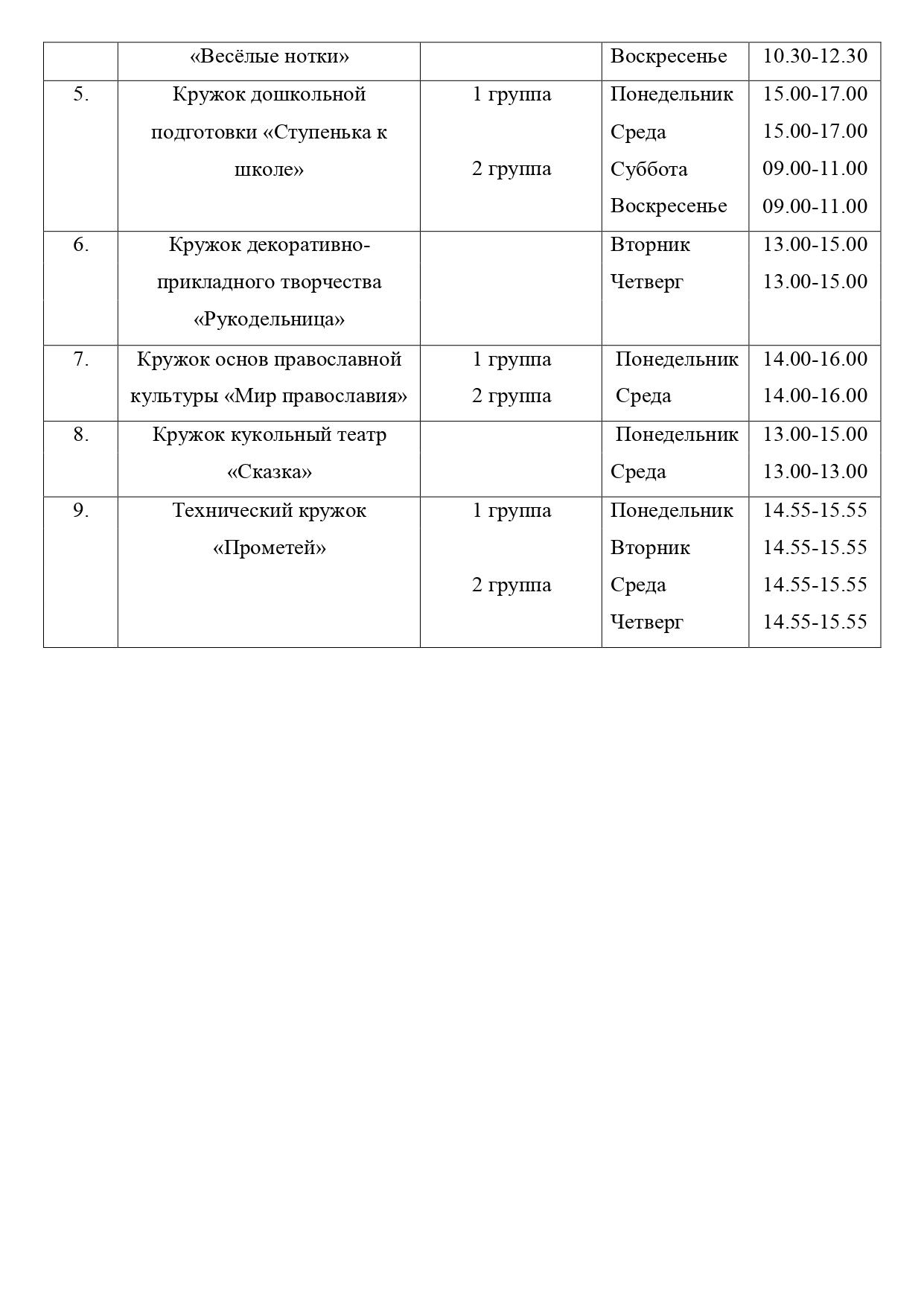 Календарный-учебный-график-3-страницы-2-3-конвертирован_pages-to-jpg-0002