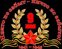 1399272266_logo_9_may_2014
