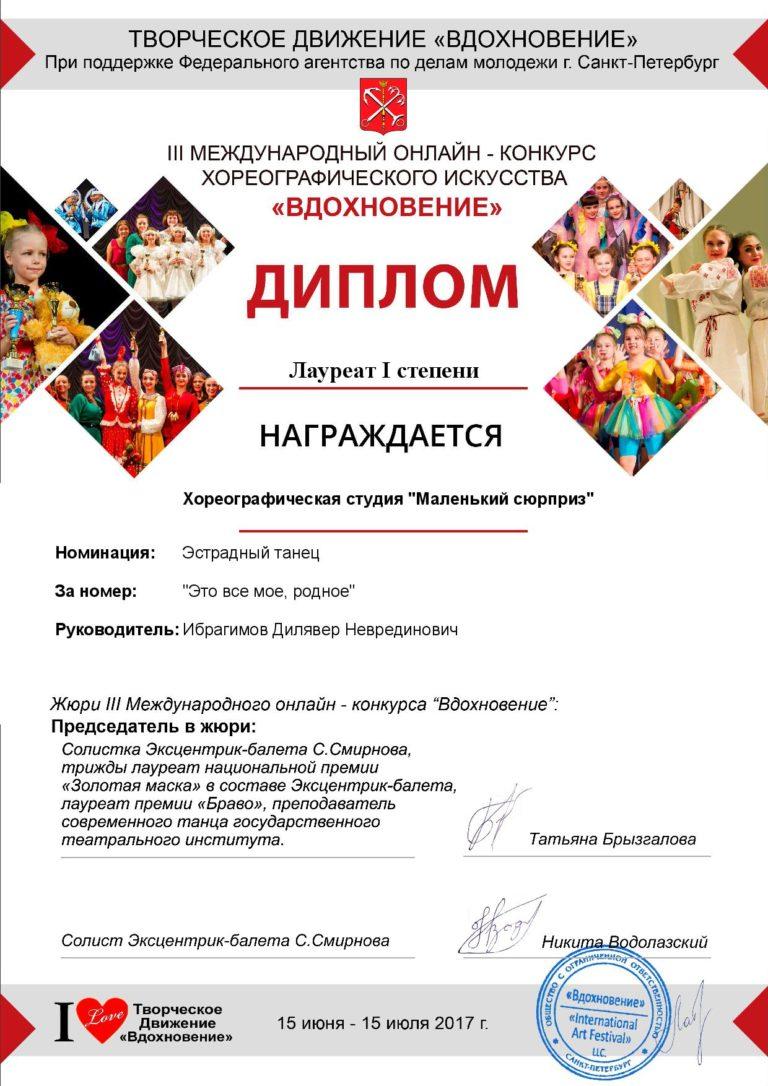 Хореографический детский международный конкурс