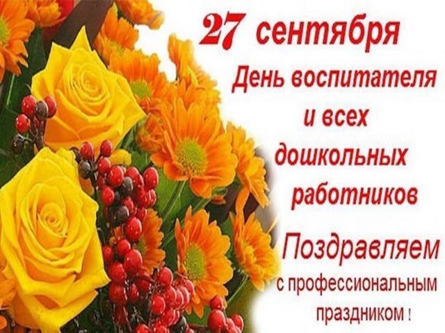 27-сентября-День-воспитателя-и-всех-дошкольных-работников-004