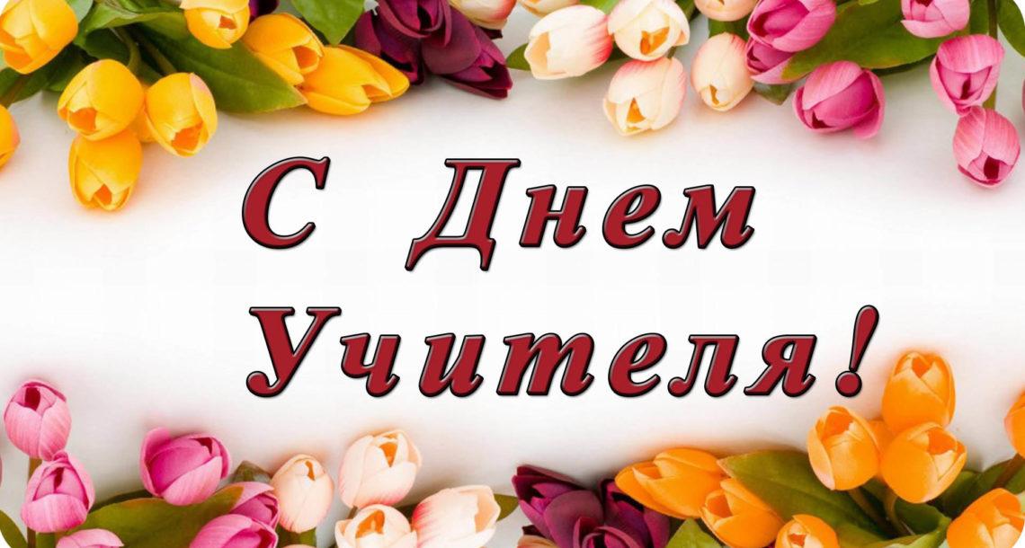 S-Dnem-Ychitelya-1140x610